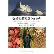気候変動列島ウォッチ(ASAHI ECO BOOKS) [単行本]