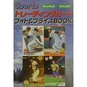 Sportsトレーディングカードフォト&プライスBOOK [単行本]
