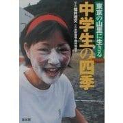 中学生の四季―東京の山里に生きる [単行本]