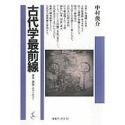 古代学最前線―渡来・国家・テクノロジー(海鳥ブックス〈22〉) [単行本]