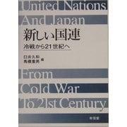 新しい国連―冷戦から21世紀へ [単行本]