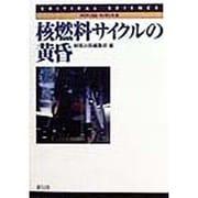核燃料サイクルの黄昏(クリティカルサイエンス〈2〉) [全集叢書]