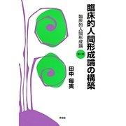臨床的人間形成論の構築―臨床的人間形成論〈第2部〉 [単行本]