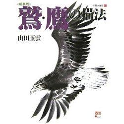 鷲・鷹の描法 新装版 (玉雲水墨画〈第11巻〉) [単行本]