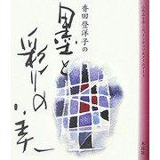 香田登洋子の墨と彩りの美―小作品を楽しむインテリア&メールアート [単行本]