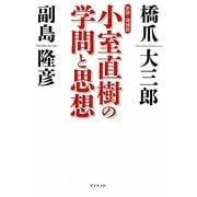 小室直樹の学問と思想 新装・増補版 [単行本]