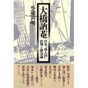 大橋訥菴―日本「商人国」批判と攘夷論 [単行本]
