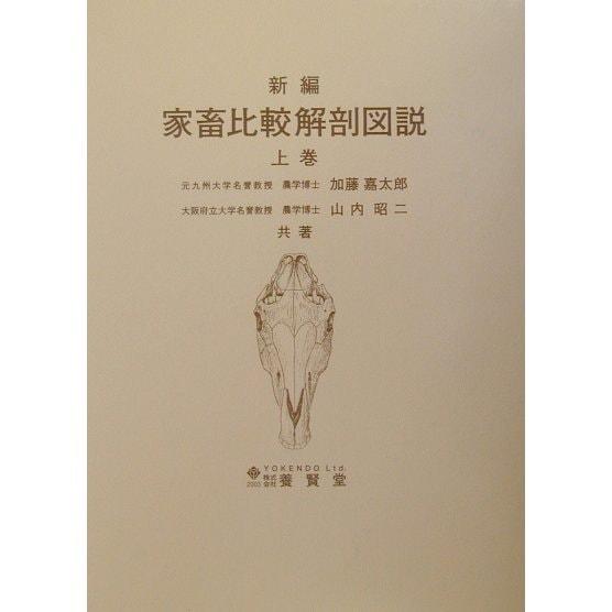 新編 家畜比較解剖図説〈上巻〉 [単行本]