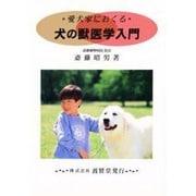 愛犬家におくる犬の獣医学入門 [単行本]