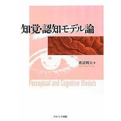 知覚・認知モデル論 [単行本]