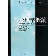 心理学概論―学びと知のイノベーション [単行本]