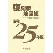 昭和25年版復刻版地図帳 復刻版 [単行本]