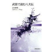 武器で読む八犬伝(新典社新書) [新書]