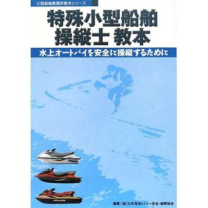 特殊小型船舶操縦士教本―水上オートバイを安全に操縦するために 第6版 (小型船舶教習所教本シリーズ) [単行本]