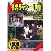 名犬ラッシー[DVD]