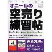 オニールの空売り練習帖(ウィザードブックシリーズ〈93〉) [単行本]