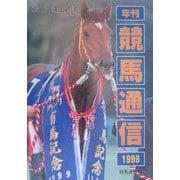 年刊競馬通信―重賞レース回顧録〈1999〉 [事典辞典]