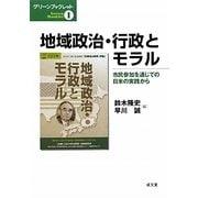地域政治・行政とモラル―市民参加を通じての日米の実践から(グリーンブックレット〈1〉) [単行本]