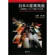 日本の産業発展―企業勃興とリーディング産業/中小企業 [単行本]