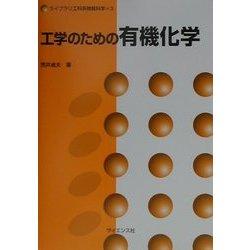 工学のための有機化学(ライブラリ工科系物質科学〈3〉) [全集叢書]