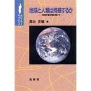 地球と人類は持続するか―定常平衡文明に向けて(ポピュラーサイエンス) [単行本]