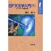 SF天文学入門〈下〉ダークマター・宇宙論・地球(ポピュラーサイエンス) [単行本]