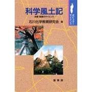 科学風土記―加賀・能登のサイエンス(ポピュラー・サイエンス) [単行本]