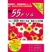 新55ドリル 1 迷路・判別と完成基礎→応用編 [単行本]