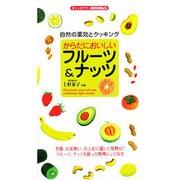 からだにおいしいフルーツ&ナッツ―自然の薬効とクッキング(センシビリティBOOKS) [単行本]