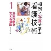 根拠と写真で学ぶ看護技術〈1〉生活行動を支える援助 [単行本]