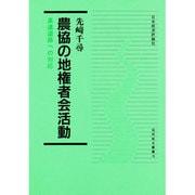 農協の地権者会活動 新装版-高速道路への対応(協同組合叢書 16) [全集叢書]