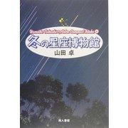 冬の星座博物館 新装版 (Yamada TakashiのAstro Compact Books〈4〉) [単行本]
