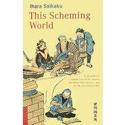 世間胸算用 英文版―This Scheming World [単行本]