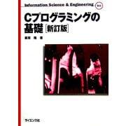Cプログラミングの基礎 新訂版 (Information Science & Engineering) [全集叢書]