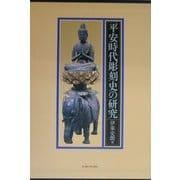 平安時代彫刻史の研究 [単行本]