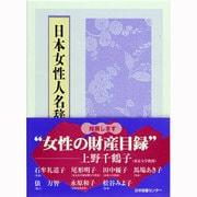 日本女性人名辞典 普及版 [事典辞典]
