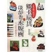 全作品下絵付き 郷土玩具のはがき木版画―十二支から縁起物まで [単行本]