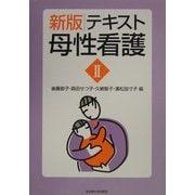 テキスト母性看護〈2〉 新版 [単行本]