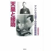 天皇と接吻―アメリカ占領下の日本映画検閲 [単行本]