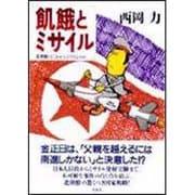 飢餓とミサイル―北朝鮮はこれからどうなるのか [単行本]