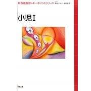 小児〈1〉(新看護観察のキーポイントシリーズ) [単行本]