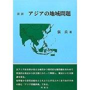 図説 アジアの地域問題 [単行本]