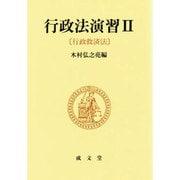 行政法演習〈2〉行政救済法 [単行本]