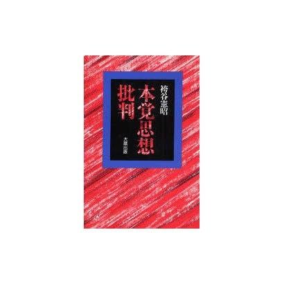 本覚思想批判 [単行本]