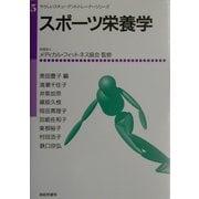 スポーツ栄養学(やさしいスチューデントトレーナーシリーズ〈5〉) [単行本]