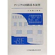 ディジタル回路基本演習 [単行本]