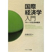 国際経済学入門―グローバル化と日本経済 [単行本]