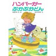 ハンバーガーぷかぷかどん(ポプラ社の小さな童話 65 角野栄子の小さなおばけシリーズ) [単行本]