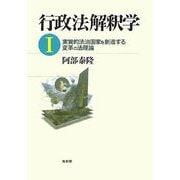 行政法解釈学〈1〉実質的法治国家を創造する変革の法理論 [単行本]