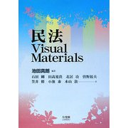 民法Visual Materials [全集叢書]